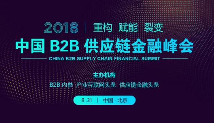 2018中国B2B供应链金融峰会