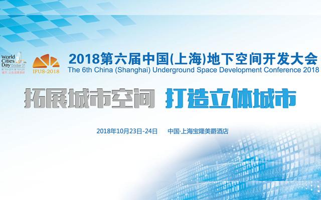 2018第六届(上海)地下空间开发大会
