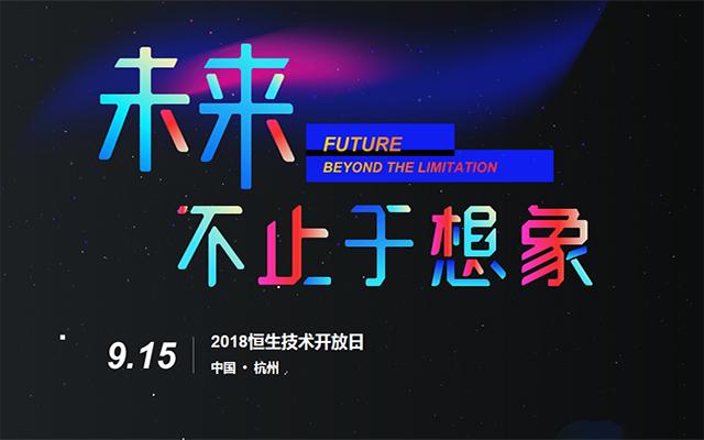 2018恒生技术开发日