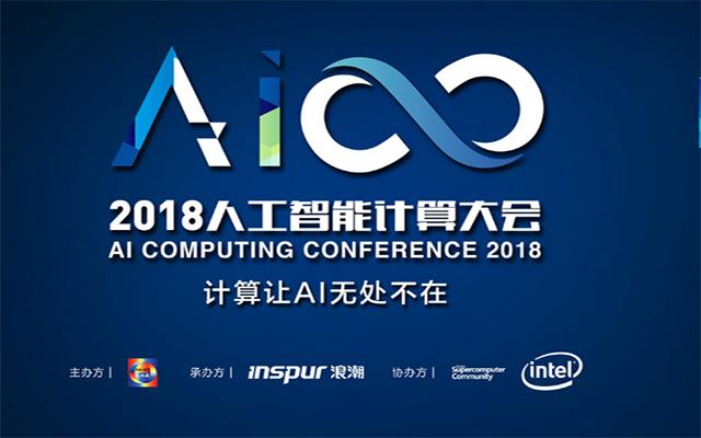 AICC 2018人工智能计算大会