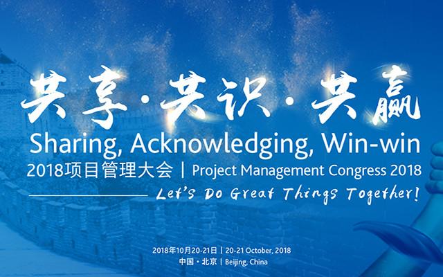 2018项目管理大会