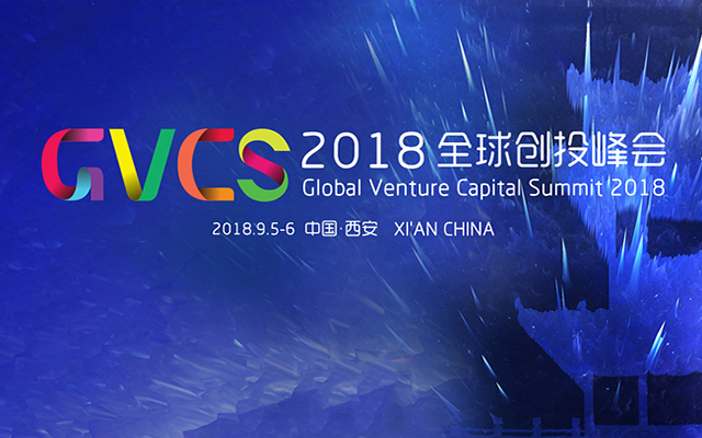 GVCS 2018全球创投峰会