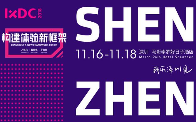 2018国际体验设计大会(IXDC 深圳站)