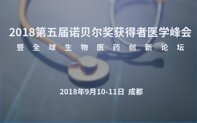 2018第五届诺贝尔奖获得者医学峰会暨全球生物医药创新论坛