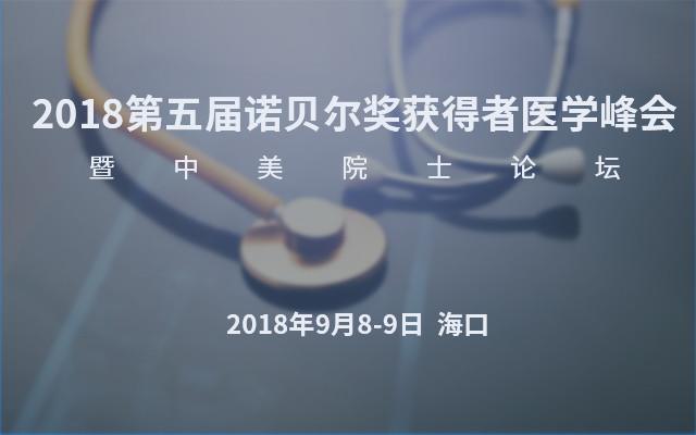 2018第五届诺贝尔奖获得者医学峰会暨中美院士论坛