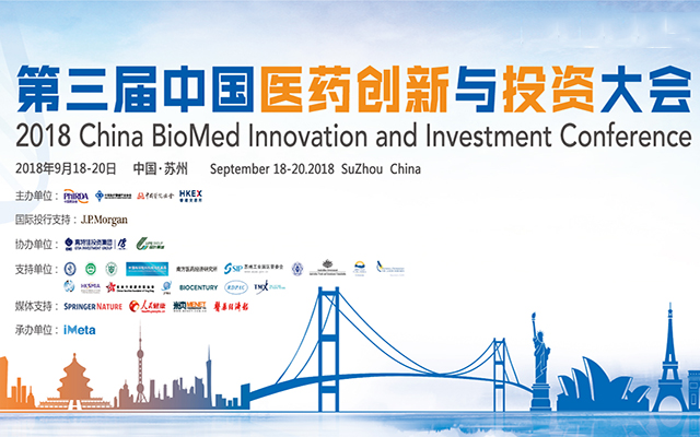 2018第三届医药创新与投资大会