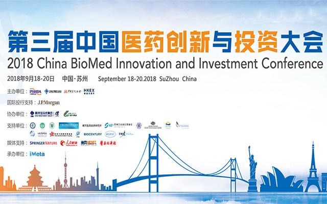 2018第三届中国医药创新与投资大会