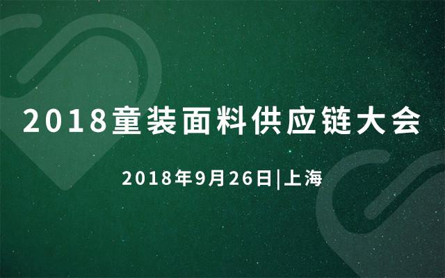 2018童装面料供应链大会