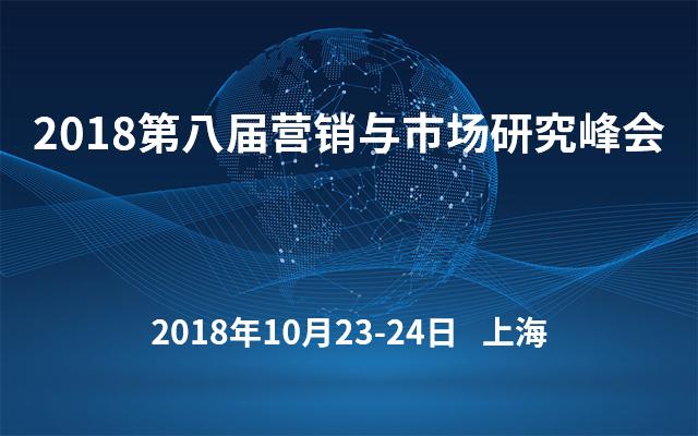 2018第八届营销与市场研究峰会