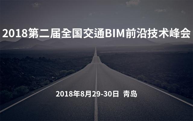 2018第二届全国交通BIM前沿技术峰会