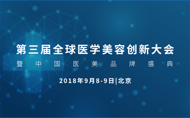 第三届全球医学美容创新大会暨2018医美品牌盛典