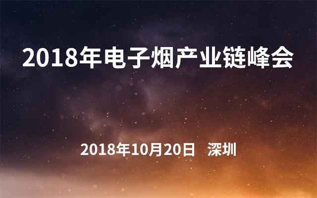 2018年电子烟产业链峰会