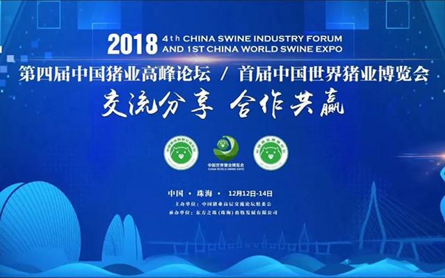 2018第四届中国猪业高峰论坛暨首届中国世界猪业博览会
