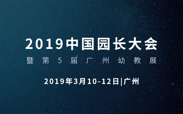 2019中国园长大会暨第5届广州幼教展