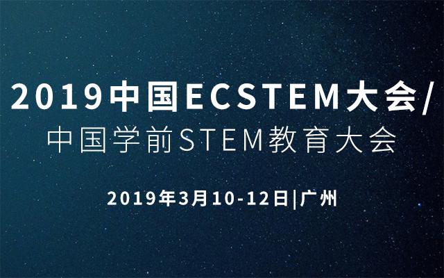 2019ECSTEM大会/学前STEM教育大会