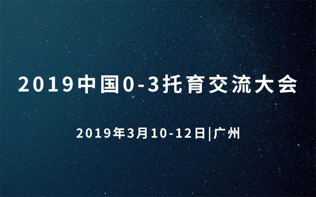 2019中国0-3托育交流大会