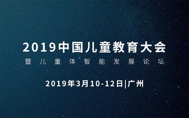 2019中国儿童教育大会暨儿童体智能发展论坛