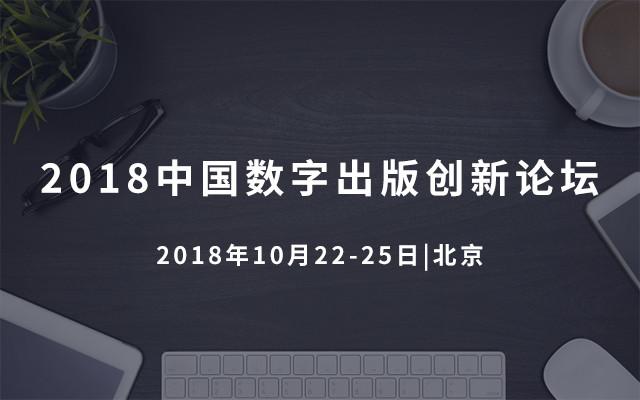 2018中国数字出版创新论坛
