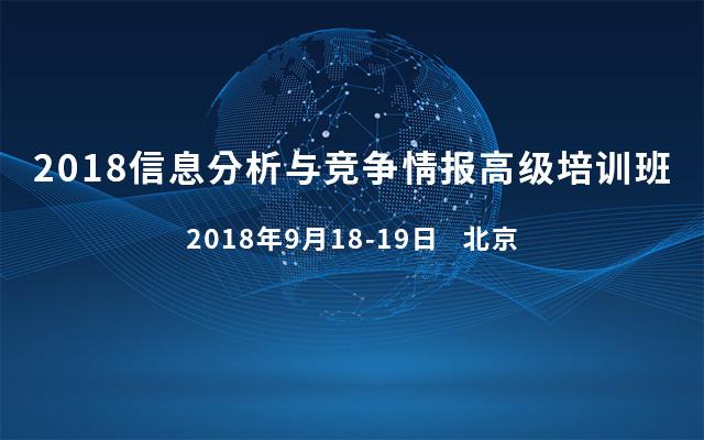 2018信息分析与竞争情报高级培训班