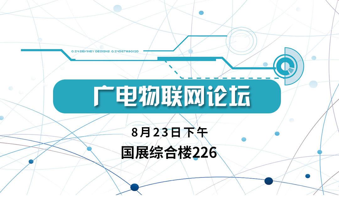 广电物联网论坛2018