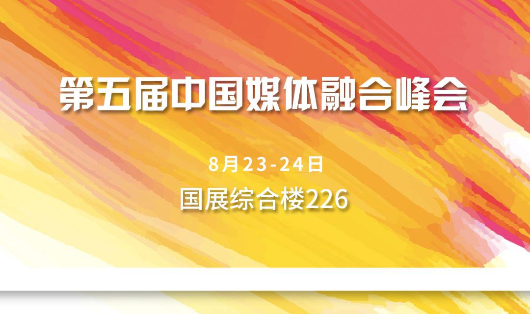 BIRTV第五届中国媒体融合峰会2018