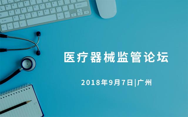 2018医疗器械监管论坛