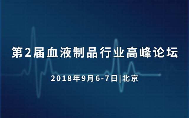 第2届2018血液制品行业高峰论坛