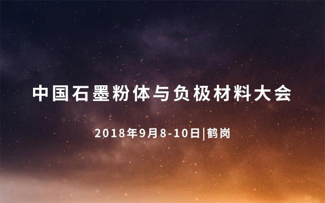 2018中国石墨粉体与负极材料大会