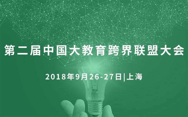 第二届中国大教育跨界联盟大会2018