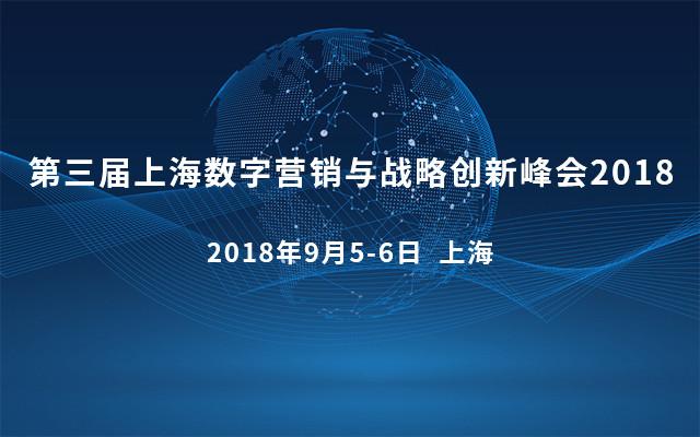 第三届上海数字营销与战略创新峰会2018