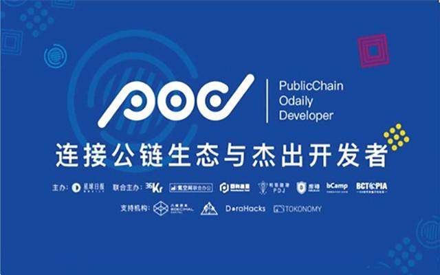 2018区块链P.O.D大会
