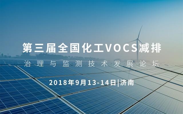 第三届全国化工VOCS减排、治理与监测技术发展论坛2018