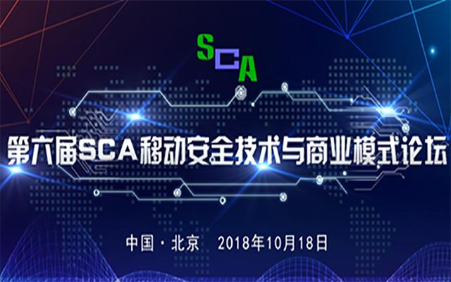 2018第六届SCA移动安全技术与商业模式论坛
