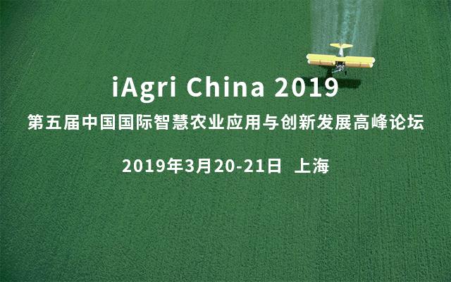iAgri China 2019年第五届智慧农业应用与创新发展高峰论坛
