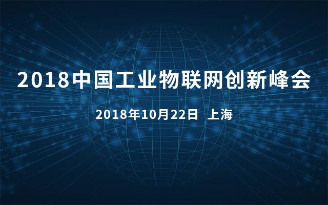 2018工业物联网创新峰会
