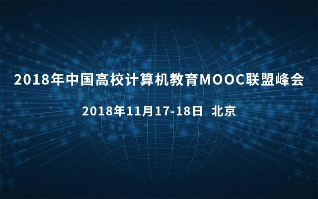 2018年高校计算机教育MOOC联盟峰会