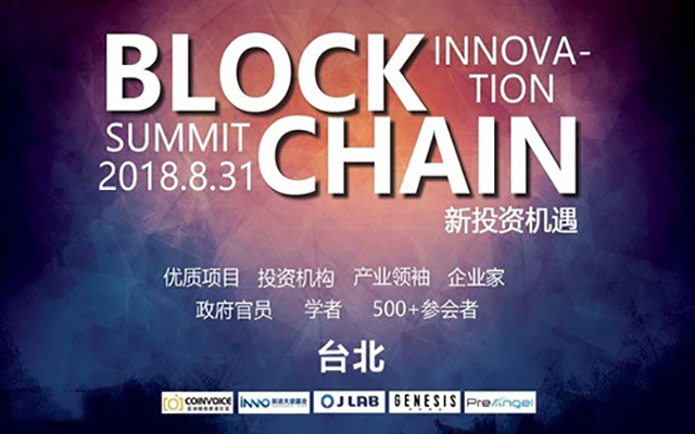 2018 BlOCKCHAIN INNOVATION SUMMIT台北站