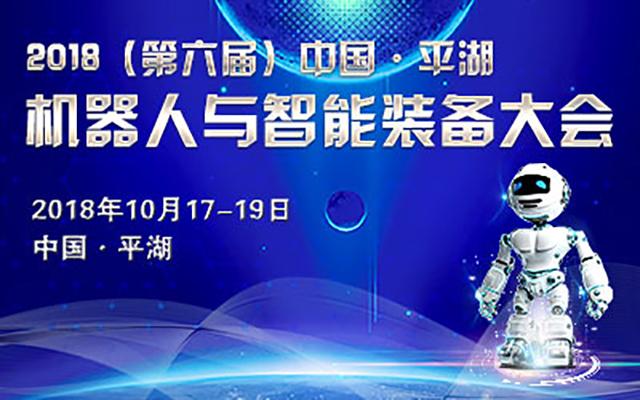 2018(第六届)平湖机器人与智能装备大会