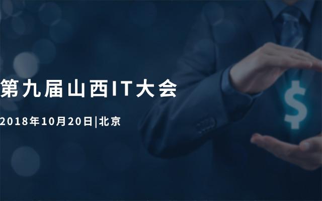 2018第九届山西IT大会