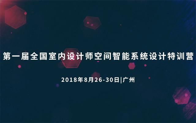 2018第一届全国室内设计师空间智能系统设计特训营(广州站)