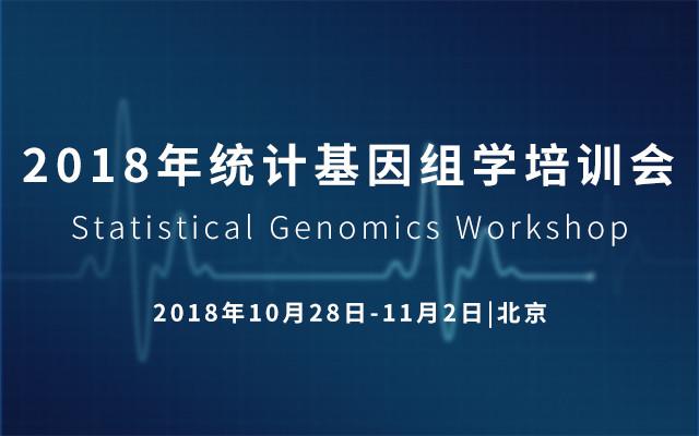 2018年统计基因组学培训会(2018 Statistical Genomics Workshop)