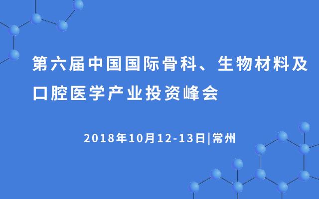 第六届骨科、生物材料及口腔医学产业投资峰会2018