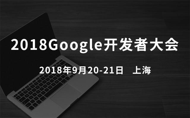 2018Google开发者大会