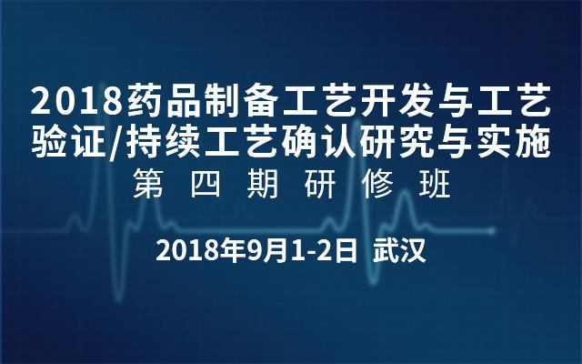 2018药品制备工艺开发与工艺验证/持续工艺确认研究与实施第四期研修班