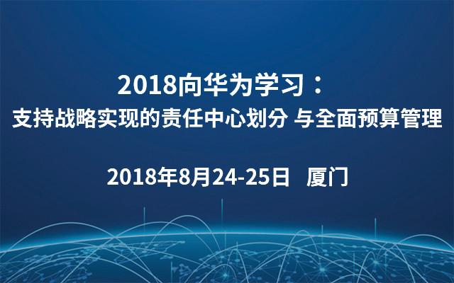 2018向华为学习: 支持战略实现的责任中心划分 与全面预算管理