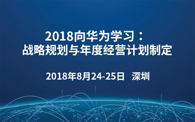 2018向华为学习: 战略规划与年度经营计划制定