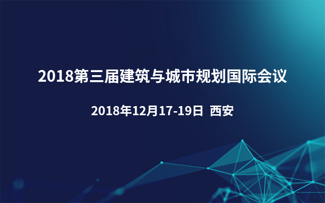 2018第三届建筑与城市规划国际会议