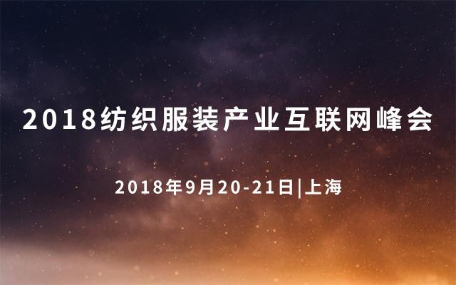 2018纺织服装产业互联网峰会
