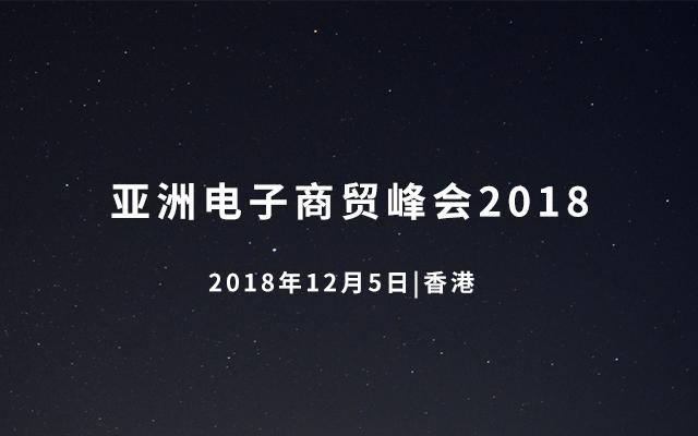 亚洲电子商贸峰会2018