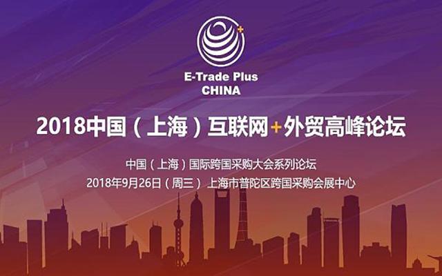 2018(上海)互联网+外贸高峰论坛